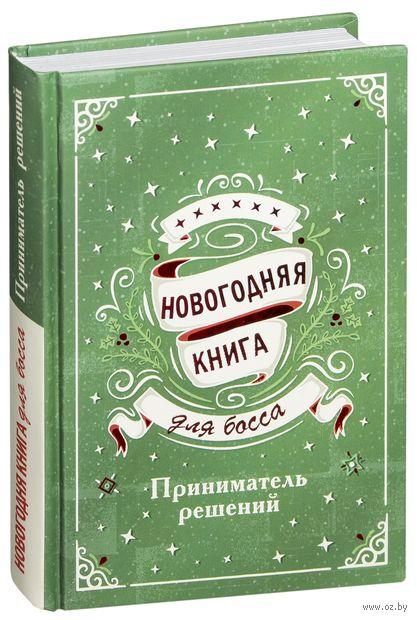 Новогодняя книга для босса. Приниматель решений — фото, картинка