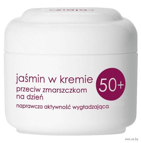 """Дневной крем для лица """"Жасмин"""" 50+ (50 мл) — фото, картинка"""