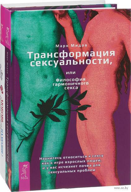 Любовь или иллюзия? Трансформация сексуальности (комплект из 2-х книг) — фото, картинка