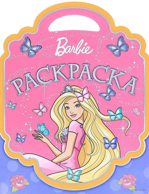 Барби. Раскраска-сумочка (розовая) — фото, картинка