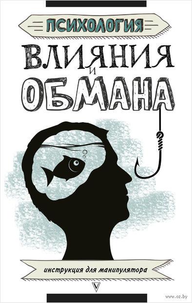 Психология влияния и обмана. Инструкция для манипулятора — фото, картинка