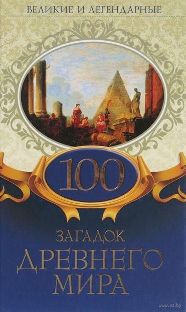 100 загадок Древнего мира — фото, картинка