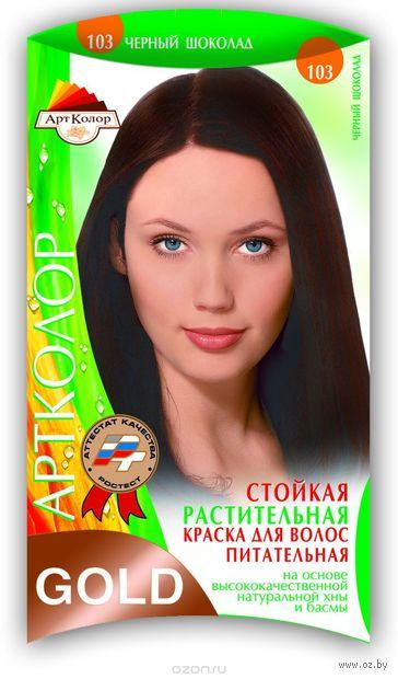 """Краска для волос растительная """"Артколор Gold"""" (тон: 103, черный шоколад) — фото, картинка"""