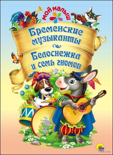 Бременские музыканты. Белоснежка и семь гномов — фото, картинка