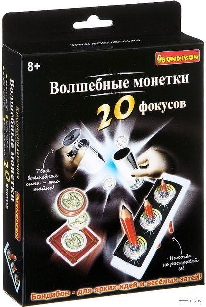 """Набор фокусов """"Волшебные монетки. 20 фокусов"""" — фото, картинка"""