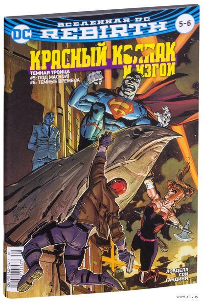 Вселенная DC. Rebirth. Титаны. Выпуск №10. Красный Колпак и Изгои. Выпуск №5-6 — фото, картинка