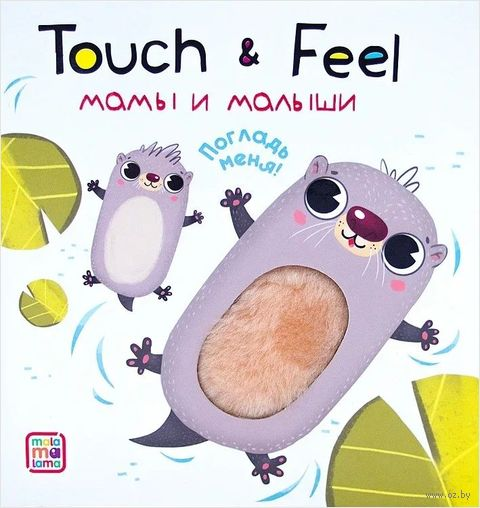 Touch & feel. Мамы и малыши — фото, картинка