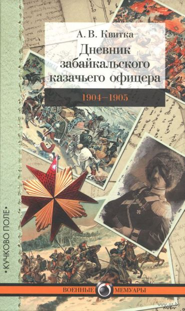 Дневник забайкальского казачьего офицера. 1904-1905 годы — фото, картинка