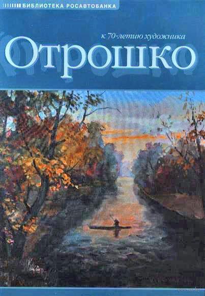 Живопись и графика. Олег Отрошко