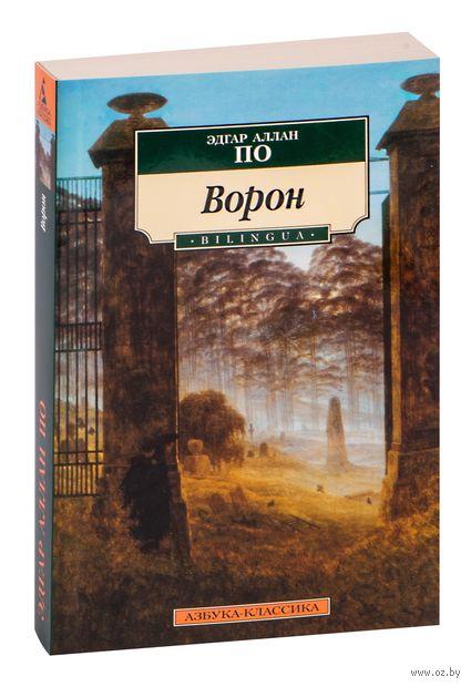 Ворон (м). Эдгар По