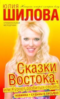 Сказки Востока, или Курорт разбитых сердец (м). Юлия Шилова