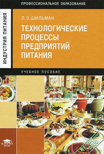 Технологические процессы предприятий питания. Лев Шильман