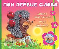 Мои первые слова. Дикие животные. Нина Заикина, Иван Полагута, Владимир Дмитренко