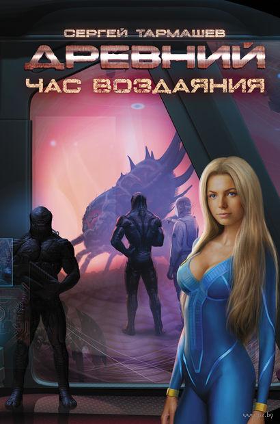 Древний. Час воздаяния (книга седьмая - мягкая обложка). Сергей Тармашев