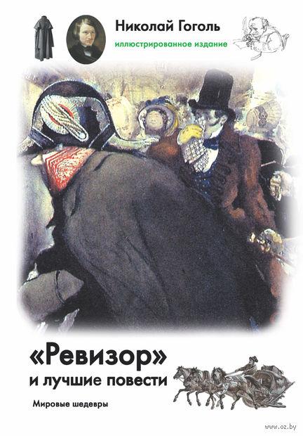 Ревизор и лучшие повести. Николай Гоголь