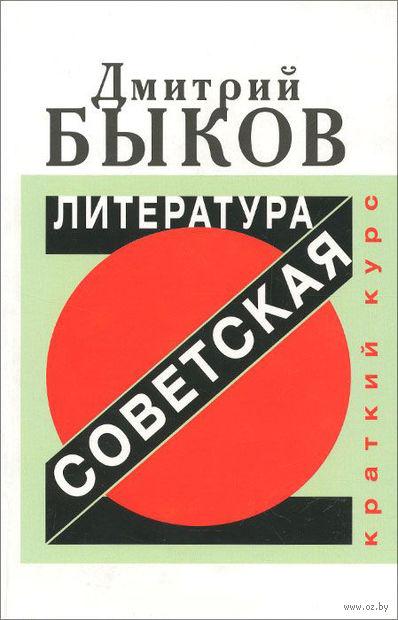 Советская литература. Краткий курс. Дмитрий Быков