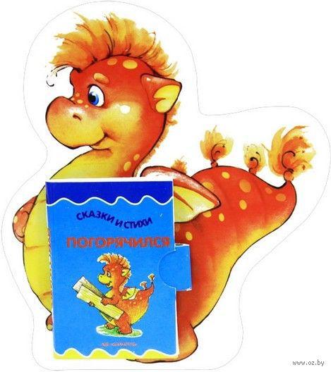 Огненный дракон. Книжка-игрушка