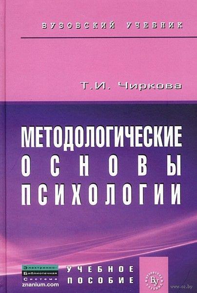 Методологические основы психологии. Т. Чиркова