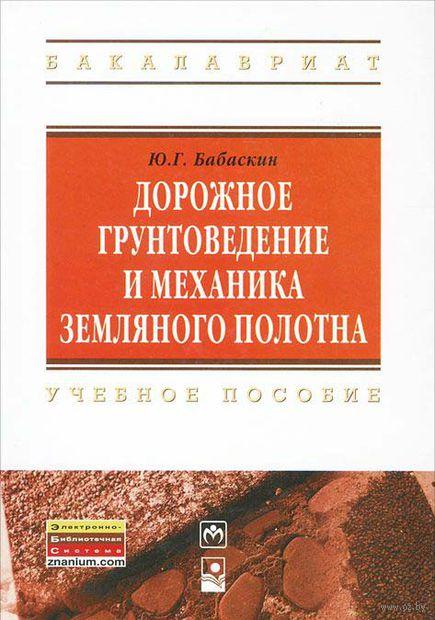 Дорожное грунтоведение и механика земляного полотна. Ю. Бабаскин