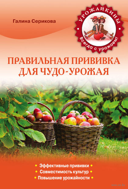 Правильная прививка для чудо-урожая. Галина Серикова