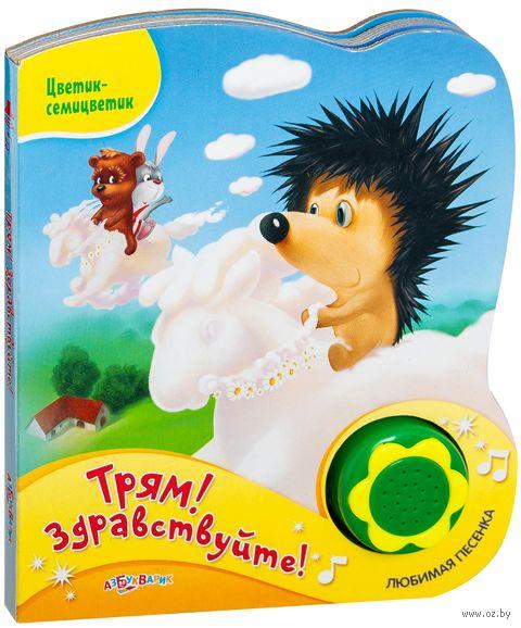 Трям! Здравствуйте! Книжка-игрушка. Сергей Козлов