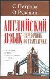 Английский язык. Светлана Петрова