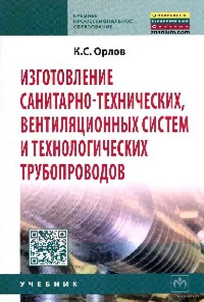 Изготовление санитарно-технических, вентиляционных систем и технологических трубопроводов. Коммунар Орлов