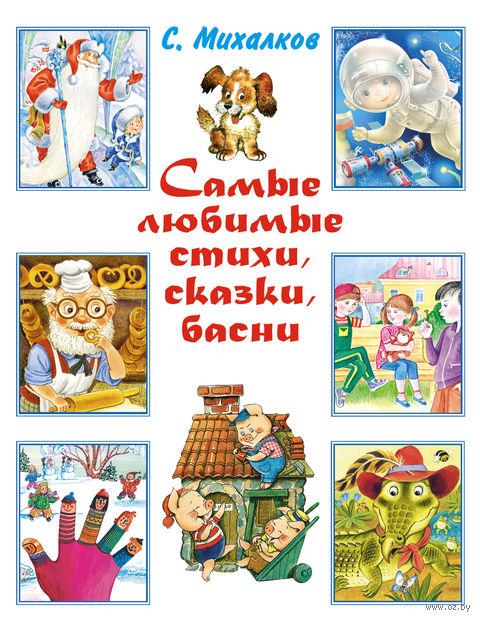 Самые любимые стихи, сказки, басни. Сергей Михалков