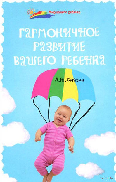 Гармоничное развитие вашего ребенка. Александр Смагин