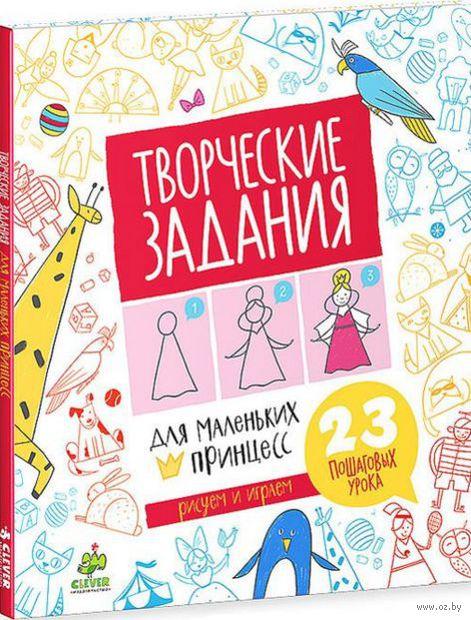 Творческие задания для маленьких принцесс. 23 пошаговых урока. Хадия Улумбекова