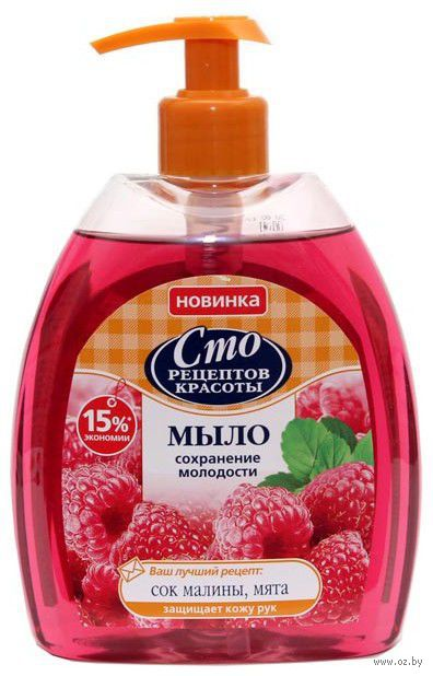 "Жидкое мыло ""Малина и мята"" (520 мл)"