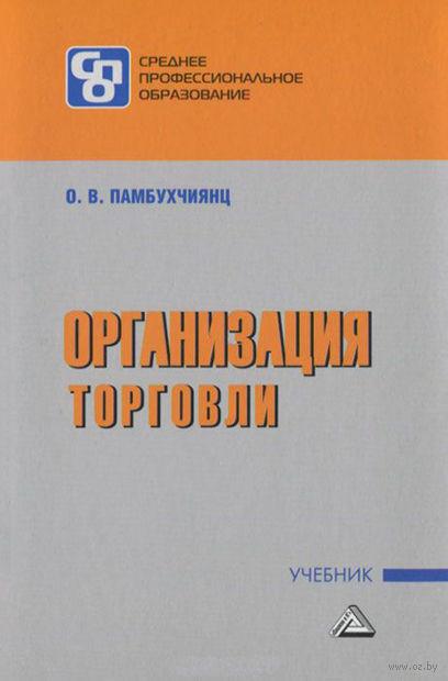Организация торговли. Ольга Памбухчиянц