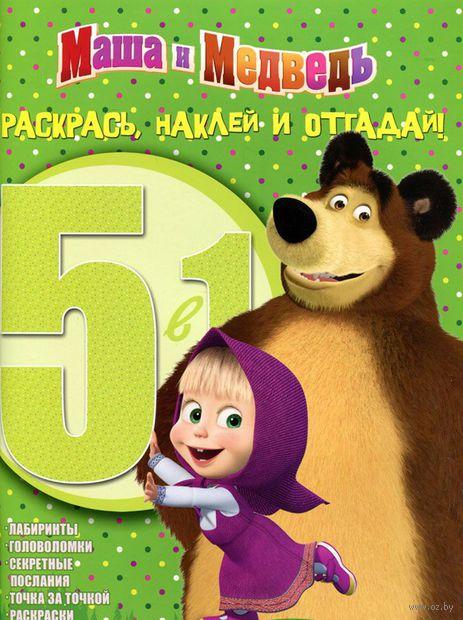Маша и Медведь. Раскрась, наклей и отгадай! 5 в 1 (в горошек)