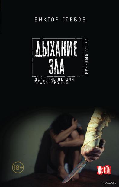 Дыхание зла. Виктор Глебов