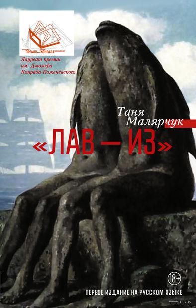 Лав - из. Таня Малярчук
