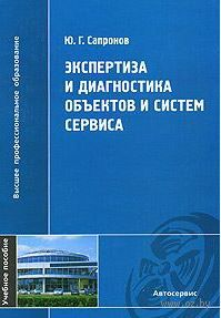 Экспертиза и диагностика объектов и систем сервиса. Юрий Сапронов