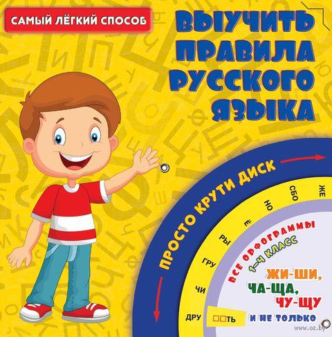 Самый лёгкий способ выучить правила русского языка — фото, картинка