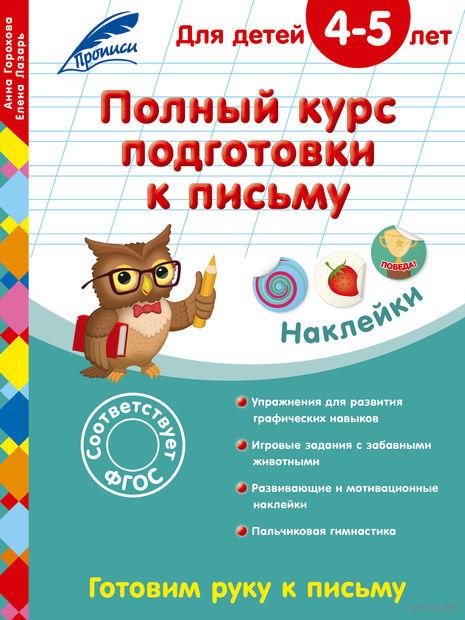 Полный курс подготовки к письму: для детей 4-5 лет. Анна Горохова, Елена Лазарь