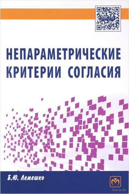 Непараметрические критерии согласия. Борис Лемешко
