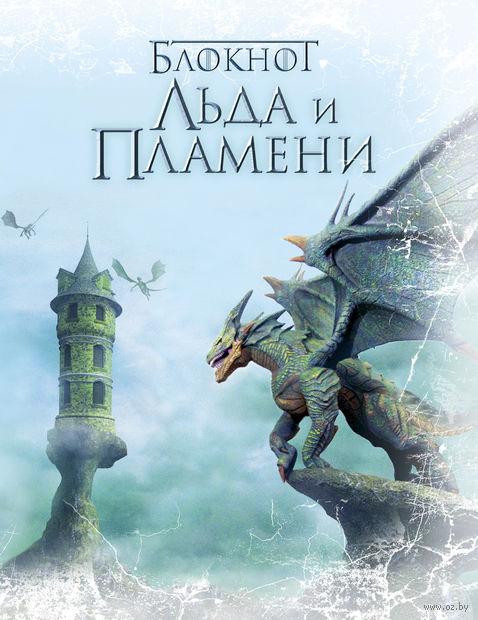 Блокнот Льда и Пламени (А5; Дракон) — фото, картинка