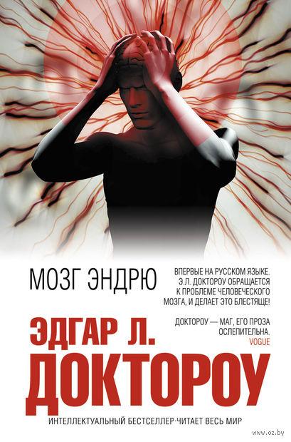 Мозг Эндрю. Эдгар Доктороу