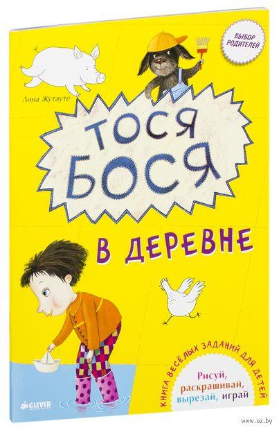 Тося-Бося в деревне. Лина Жутауте