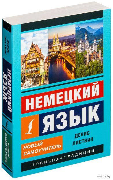 Немецкий язык. Новый самоучитель. Д. Листвин