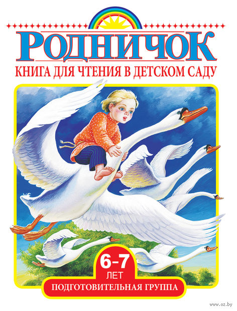 Книга для чтения в детском саду. 6-7 лет — фото, картинка