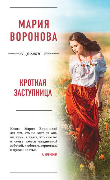 Кроткая заступница. Мария Воронова