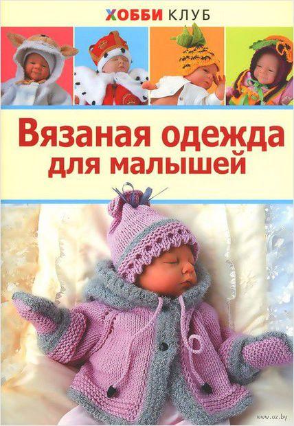 Вязаная одежда для малышей — фото, картинка