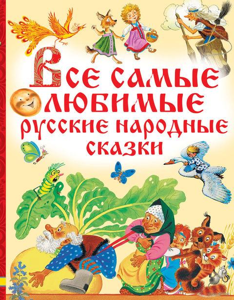 Все самые любимые русские народные сказки — фото, картинка