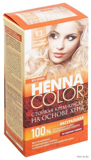 """Крем-краска для волос """"Henna Color"""" (тон: 9.3, жемчужный блондин) — фото, картинка"""
