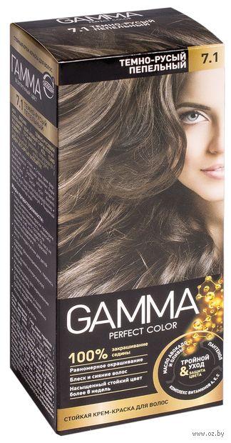 """Крем-краска для волос """"Gamma perfect color"""" тон: 7.1, темно-русый пепельный — фото, картинка"""