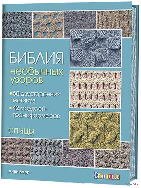 Библия необычных узоров. 50 двусторонних мотивов и 12 моделей-трансформеров — фото, картинка